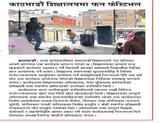 News Published in Ankur, Annapurna Post 26 March 2017